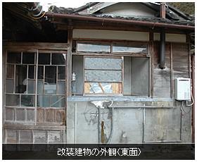 改装建物の外観(東面)