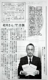 地方新聞の記事