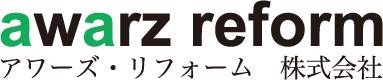 アワーズ・リフォーム株式会社